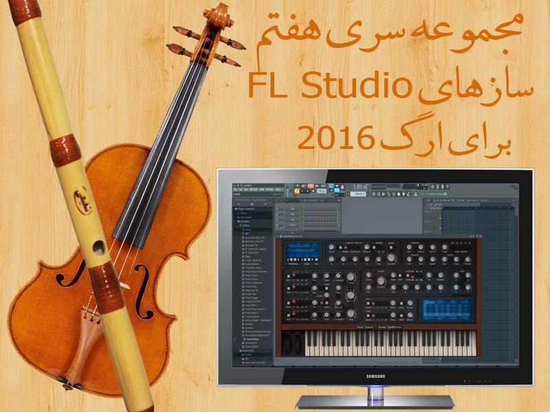 دانلود سری هفتم280عدد سازبا کیفیت نرم افزار FL Studio