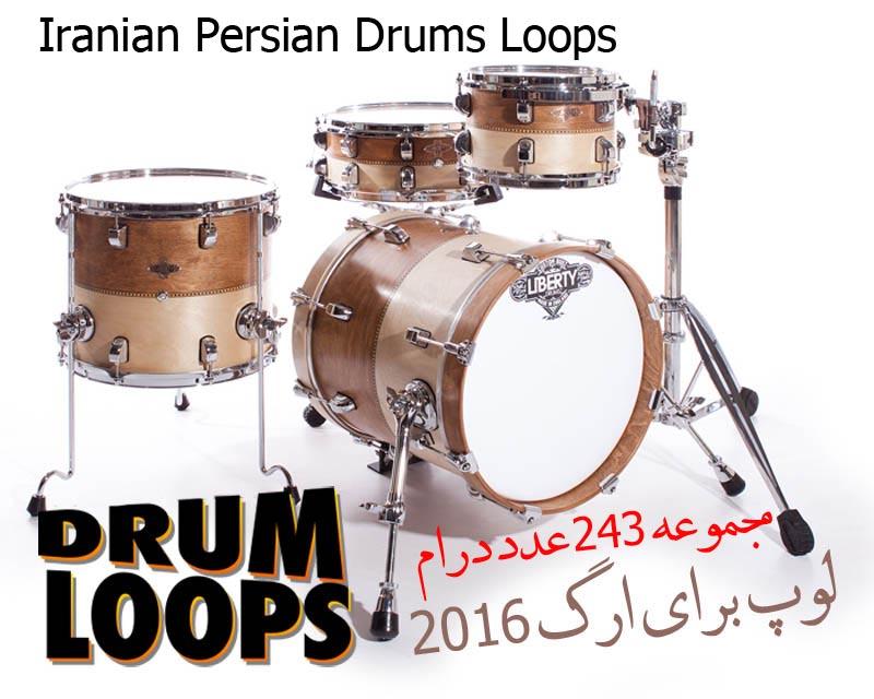 دانلود سری اول 243 عدد Drums Loops ایرانیان برای ارگ 2016