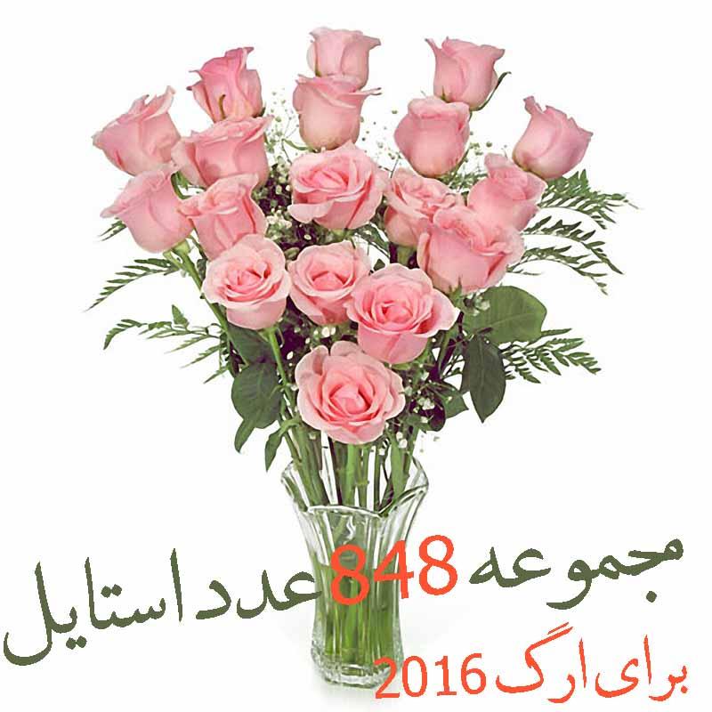 دانلود سری پنجم مجموعه 848 عدد استایل زیبا برای ارگ 2016 و2015
