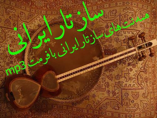 همه نت های ساز تار ایرانی با فرمت mp3
