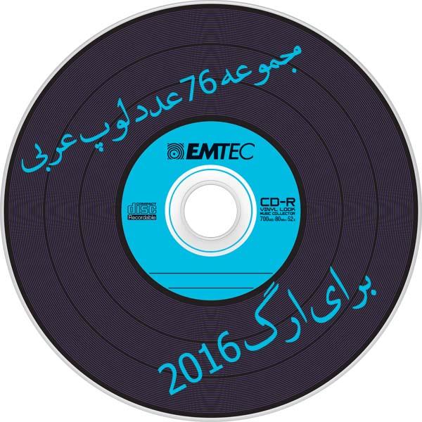 مجموعه جدید 76 عدد لوپ عربی برای ارگ 2016