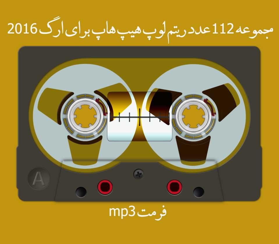 مجموعه 112 عدد ریتم لوپ هیپ هاپ برای ارگ 2016