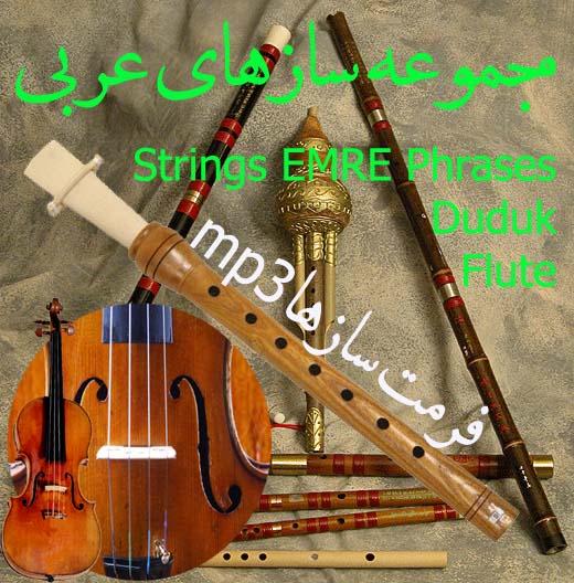 مجموعه سازهای بسیار زیبای عربی با فرمت mp3
