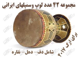 مجموعه 42 عدد لوپ و سمپل تنبک ايراني برای ارگ 2017