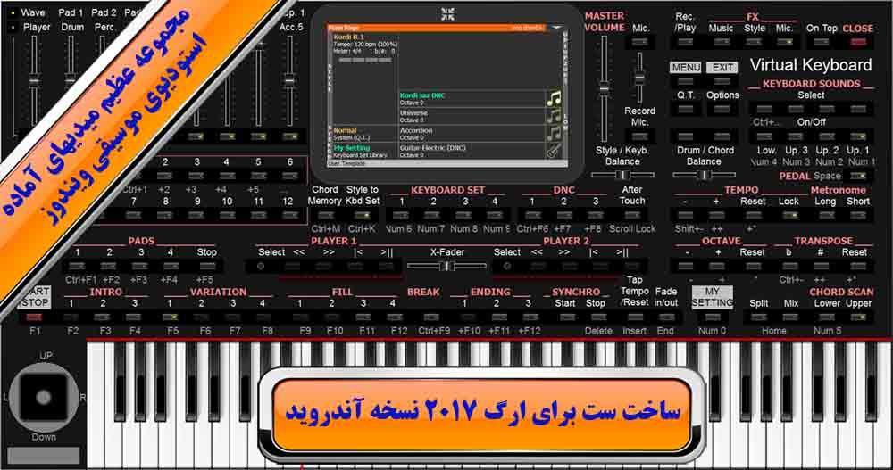مجموعه  عظیم میدیهای آماده استانبولی-ایرانی-آذری استودیو موسیقی ویندوز به وبسایت اضافه شد.