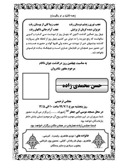 مجموعه آگهي ترحيم و وصيتنامه با فرمت WORD