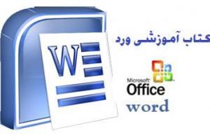 آموزش استفاده از WORD2007 و WORD2013