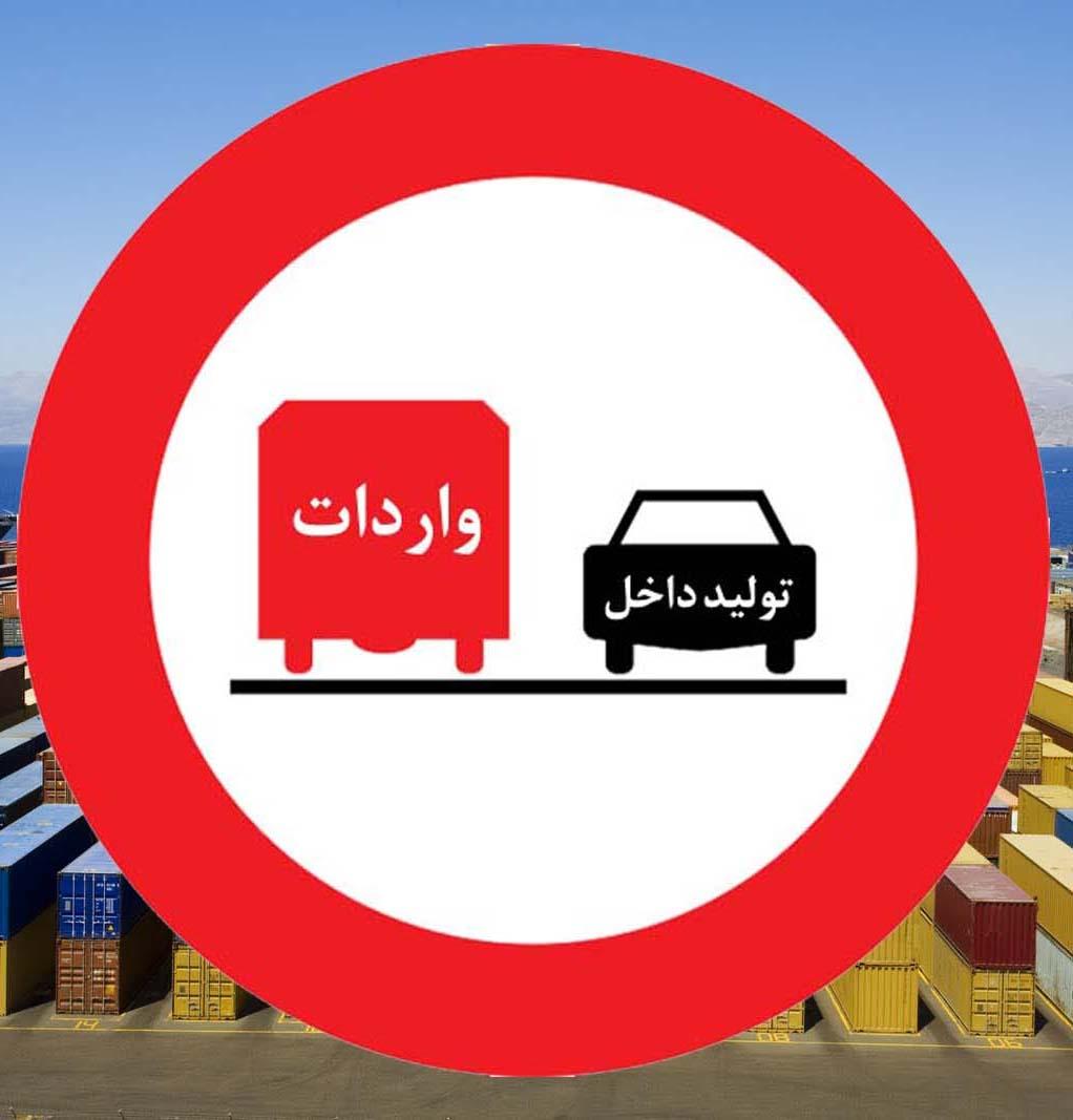 بررسي تأثير يارانه هاي دولت بر كالاهاي وارداتي