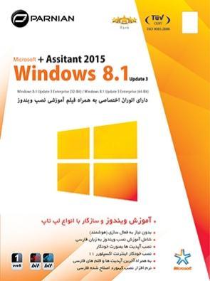 ویندوز 8.1 آپدیت 3 بهمراه اسیستنت 2015 Windows 8.1.3+Assistant 2015