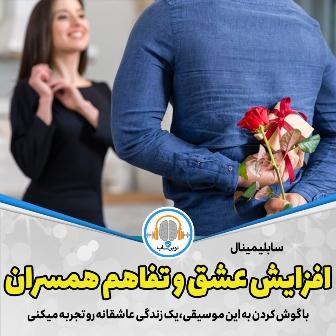 سابلیمینال افزایش عشق و تفاهم همسران
