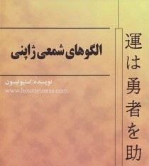 دانلود کتاب الگوهای شمعی ژاپنی (ویرایش جدید)