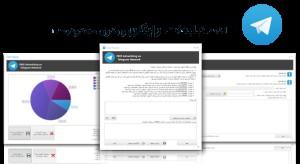 نرم افزار تبلیغات تلگرام