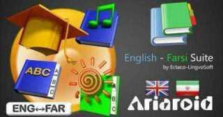 دانلود نرم افزار English - Farsi Suit