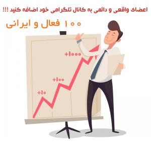 افزايش اعضاي کانال تلگرام+بالا بردن تعداد اعضاي