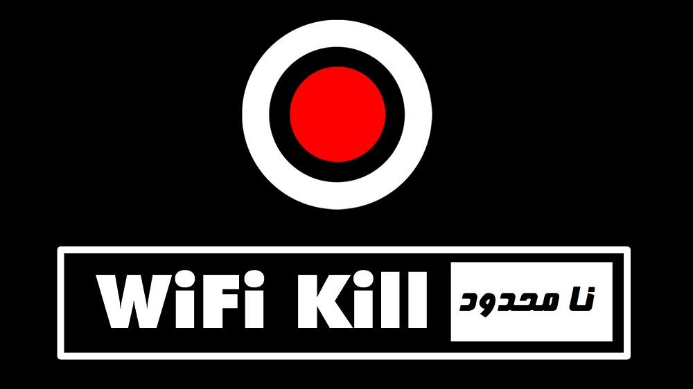 کنترل کامل وای فای و وایرلس شما+قطع دسترسی مهمانان+قطع اینترنت فرزندان