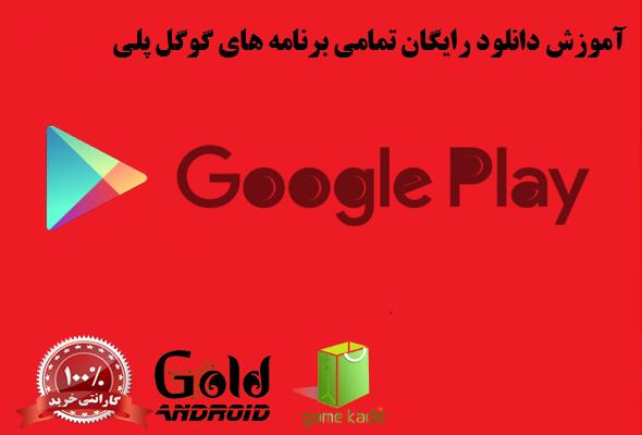 آموزش دانلود برنامه های پولی گوگل پلی بدون ثبت نام و رایگان