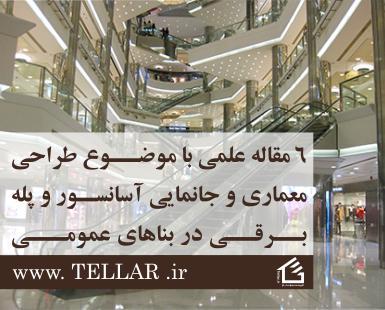 6 مقاله علمی با موضوع آسانسور و پله برقی (فایل word