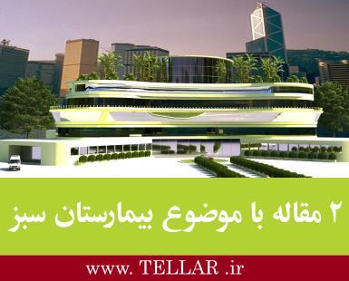 2 مقاله علمي با موضوع بيمارستانهاي سبز (فايل word