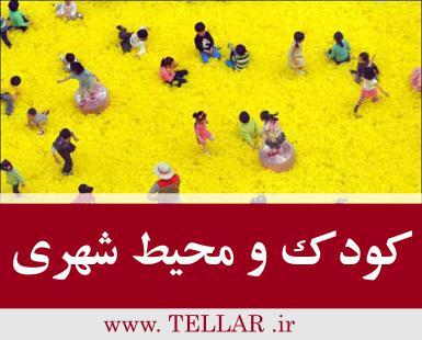 2 مقاله علمي با موضوع کودک و محيط شهري (فايل word
