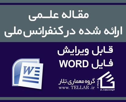 مقاله:رهنمودهای برنامه ریزی محیط های مسکونی با هدف توسعه درونی به عنوان راهبرد محدودیت توسعه افقی شهرهای ایران