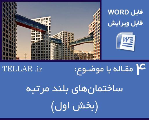 4 مقاله علمی با موضوع ساختمانهای بلند مرتبه - بخش اول (فایل word)