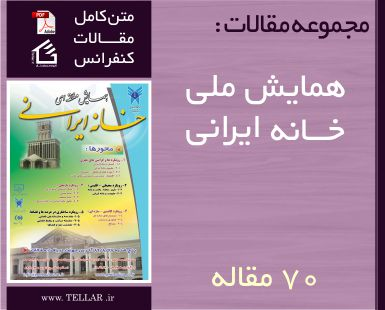 متن کامل تمام مقالات «همایش ملی خانه ایرانی»  - 70 مقاله