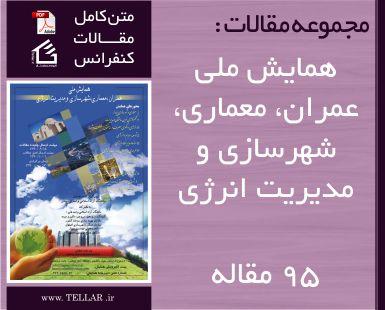 متن کامل مقالات «همایش ملی عمران، معماری، شهرسازی و مدیریت انرژی» - 95 مقاله