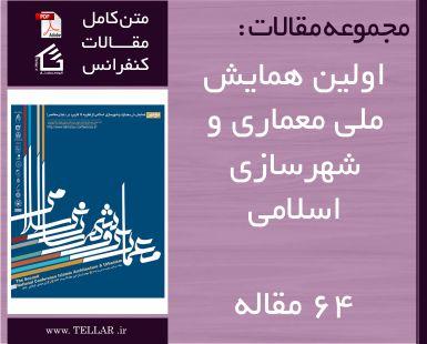 متن کامل مقالات همایش ملی معماری و شهرسازی اسلامی – 64 مقاله