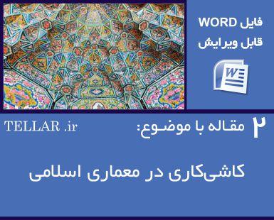 2 مقاله با موضوع کاشیکاری در معماری اسلامی(فایل word قابل ویرایش)