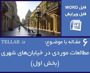 6 مقاله با موضوع: مطالعات موردی در خیابانهای شهری- بخش اول(فایل word قابل ویرایش)