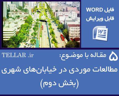 5 مقاله با موضوع: مطالعات موردی در خیابانهای شهری- بخش دوم(فایل word قابل ویرایش)