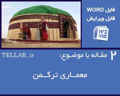 2 مقاله با موضوع معماری ترکمن(فایل word قابل ویرایش)