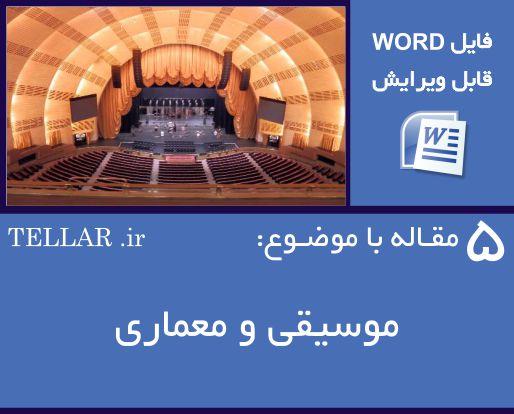 5 مقاله با موضوع موسیقی و معماری(فایل word قابل