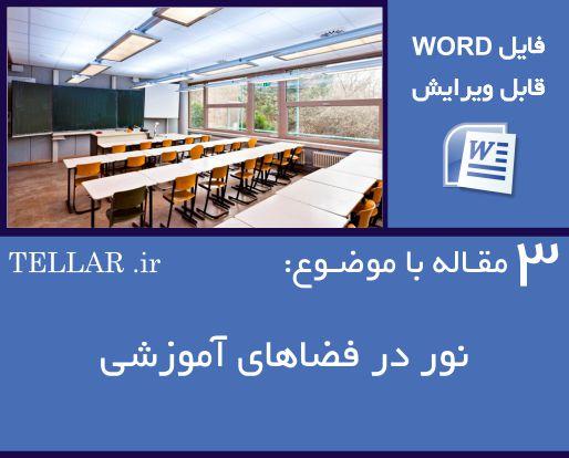 3 مقاله با موضوع نور در فضاهای آموزشی(فایل word قابل ویرایش)