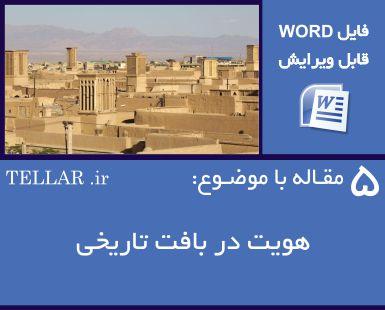 5 مقاله با موضوع هویت در بافت تاریخی(فایل word قابل ویرایش)