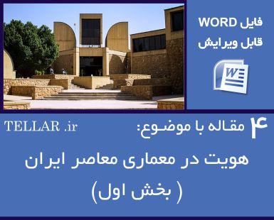 4 مقاله با موضوع هویت در معماری معاصر ایران- بخش اول(فایل word قابل ویرایش)