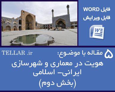 5 مقاله با موضوع هویت در معماری و شهرسازی ایرانی- اسلامی- بخش دوم(فایل word قابل ویرایش)