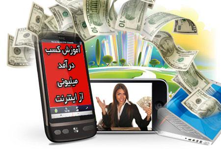 کسب درآمد حرفه ای از اینترنت در ایران