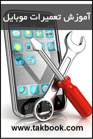آشنایی با قطعات و تعمیرات کامل موبایل