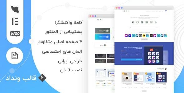 قالب ونداد، قالب فروش فایل ایرانی مشابه ژاکت + نصب رایگان