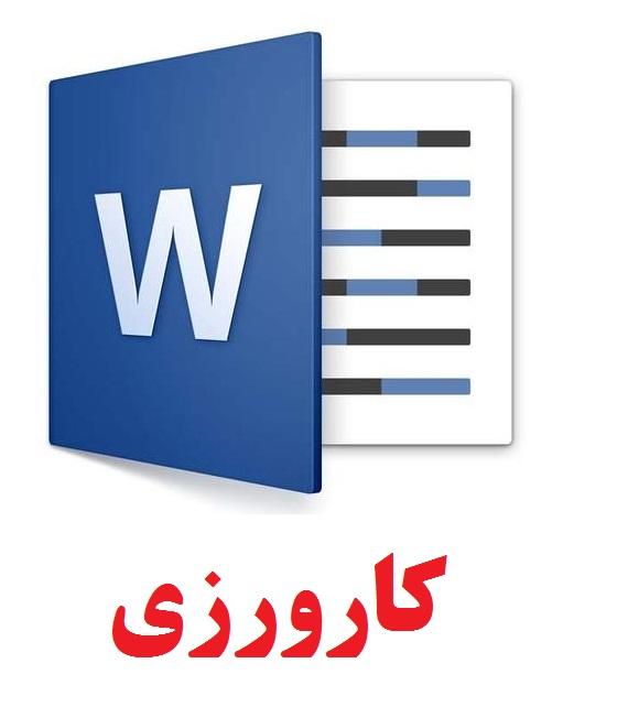 کارورزی دفتر ثبت اسناد رسمی