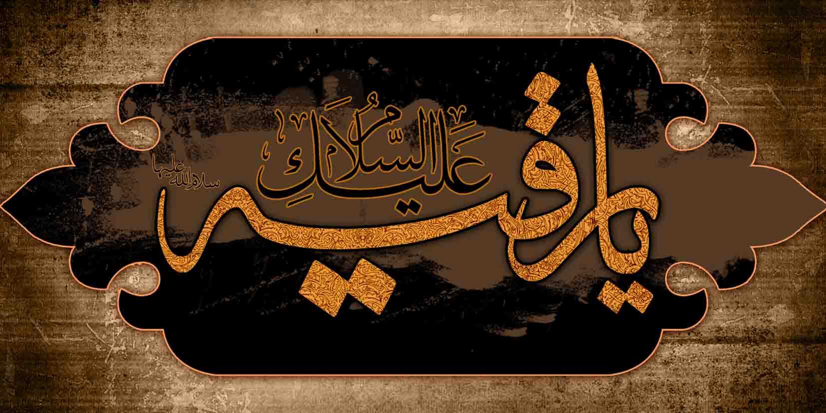دانلود طرح لایه باز حضرت رقیه سلام الله