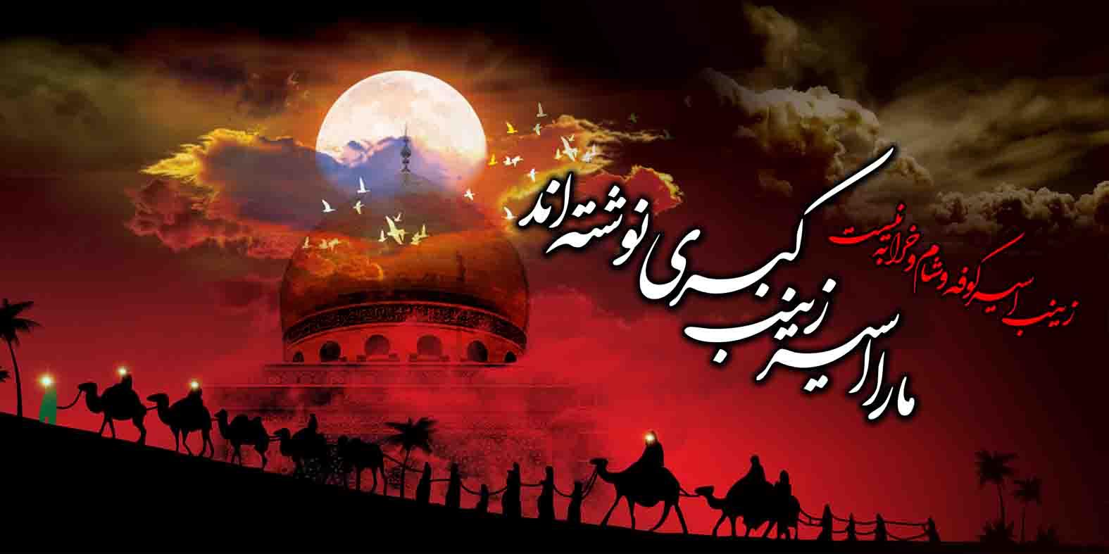 دانلود طرح لایه باز حضرت زینب سلام الله