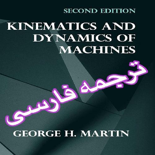 سینماتیک و دینامیک ماشینها مارتین به فارسی (دینامیک ماشین مارتین) جورج هنری مارتین