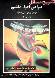 حل المسائل طراحی اجزاء ماشین ویرایش 5 شیگلی