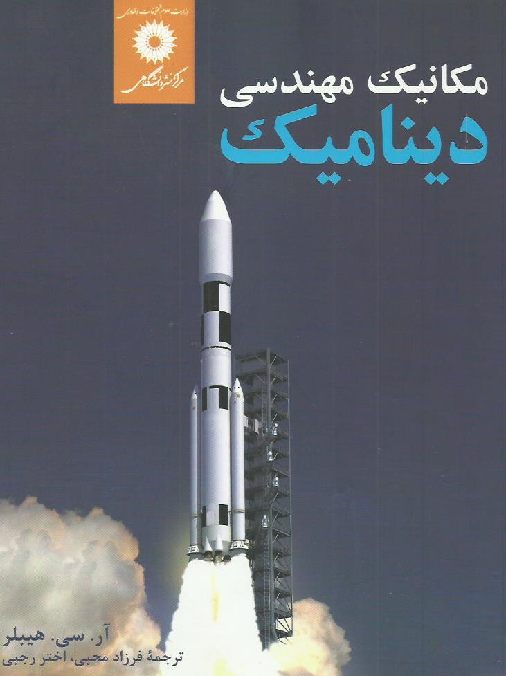دینامیک هیبلر ویراست 12 ترجمه فارسی