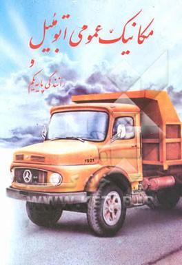 کتاب فنی پایه یک رانندگی (پایه یکم) با عنوان : مکانیک عمومی اتومبیل و رانندگی پایه یکم به همراه سؤال و جواب فنی اتومبیل با تفکیک قطعات