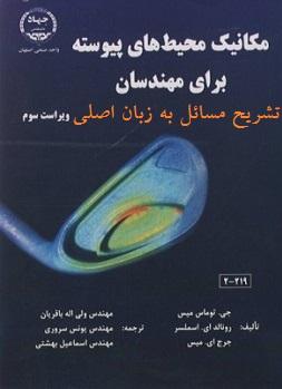 حل المسائل مکانیک محیطهای پیوسته برای مهندسان اثر توماس میس ویراست 3 با عنوان : SOLUTIONS MANUAL FOR Continuum Mechanics for Engineers