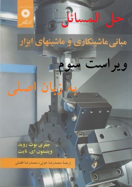 حل المسائل کتاب مبانی ماشینکاری و ماشینهای ابزار بوث روید ویرایش 3 -Solution Manual for Fundamentals of Machining and Machine Tools 3rd Edition