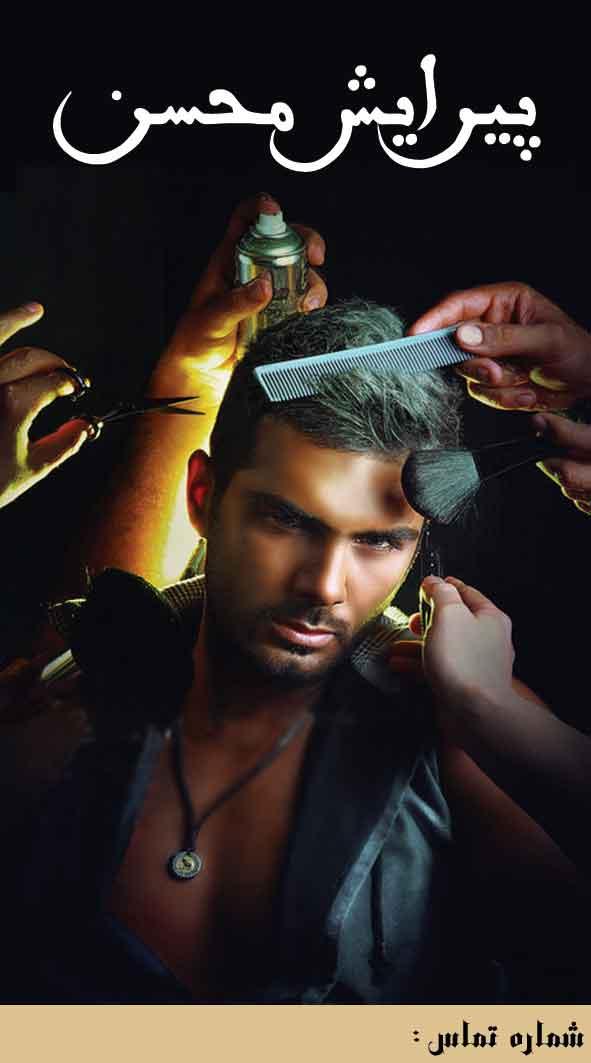 دانلود کارت ویزیت آرایشگاه مردانه قابل ویرایش